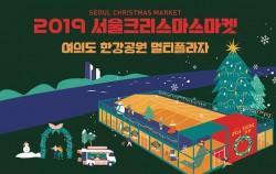 서울크리스마스마켓이 12월 20일~29일까지 여의도 한강공원 멀티프라자에서 열린다