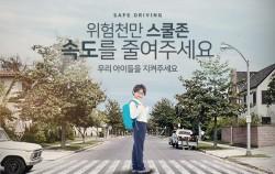 서울시 어린이보호구역 안전강화 종합대책