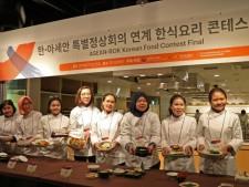 한식요리로 하나가 된 아세안 8개국 참가자들
