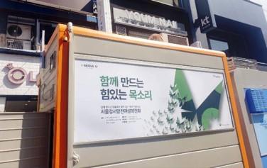 서울강서양천여서의전화 희망광고를 길거리에서 만날 수 있었다