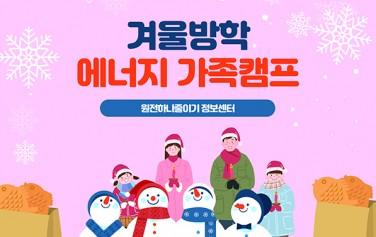 겨울방학 체험프로그램 '에너지 가족 캠프'