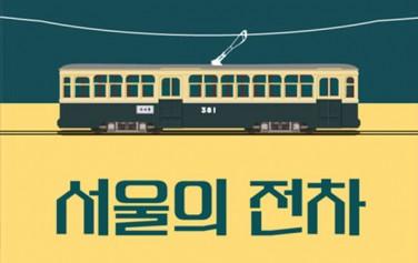 서울의 전차 기획전시 포스터