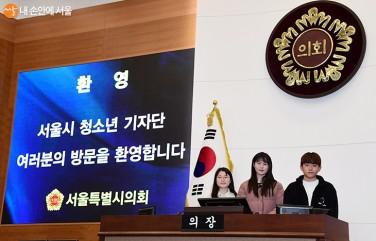 서울시의회 신원철의장과 청소년시민기자단