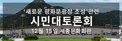 광화문광장 조성 관련 시민대토론회 12월 15일 세종문화회관