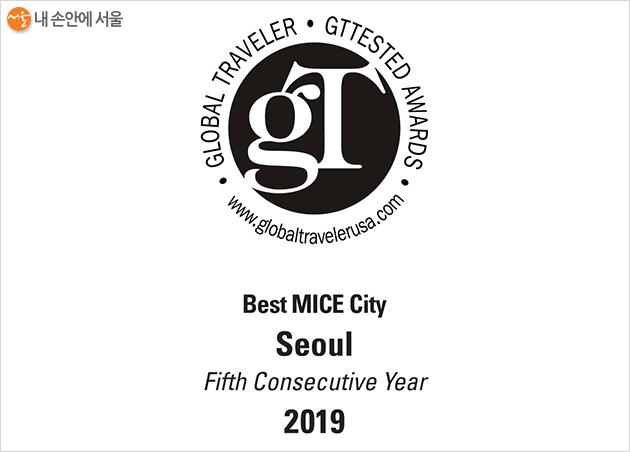5년 연속 '최고의 MICE 도시(Best MICE City)'로 선정된 서울