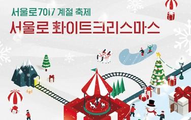서울로 화이트크리스마스 포스터
