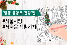 서울을 색칠하자 시즌4 12탄