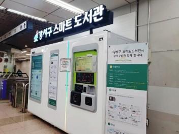 5호선 우장사역에 설치된 강서스마트도서관