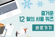 즐거운 12월의 서울 퀴즈