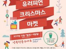 겨울행사중 성북구의 크리스마스마켓만큼 볼거리 많고 흥미있는 행사도 많지 않을 것이다