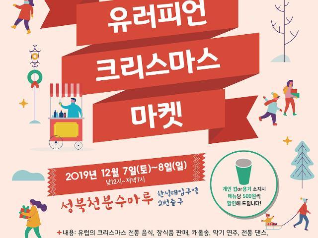 겨울축제 중 단연 최고 '유러피언 크리스마스 마켓'