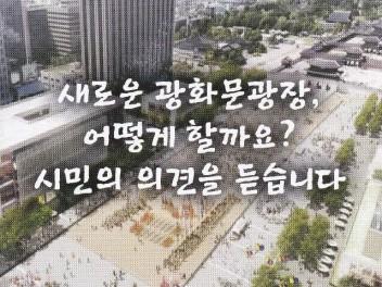 새로운 광화문 광장조성 토론회 안내문