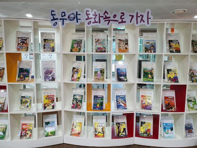 북한 어린이, 책으로 만나요~ '함께놀자 동무야'
