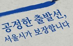 공정한 출발선, 서울시가 보장합니다.