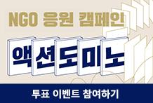 NGO 응원 캠페인 액션도미노 이벤트