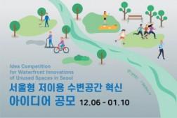 서울형 저이용 수변공간 혁신 아이디어 공모