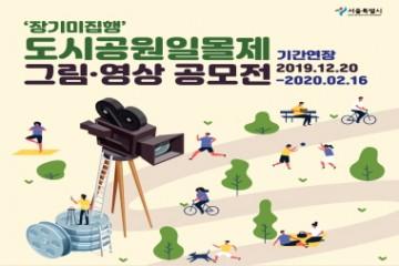 장기미집행 도시공원일몰제 그림,영상 공모전(기간연장)