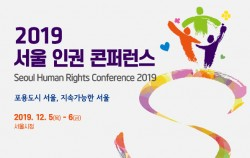 서울시는 12월 5일부터 6일까지, '2019 서울 인권 콘퍼런스'를 개최한다.