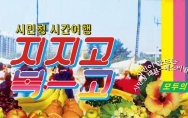 시민청 축제 '지지고 복고'가 12월 13일부터 15일까지 서울 시청 시민청(지하 1층)에서 열린다.
