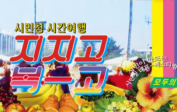 흥 폭발! 뉴트로 축제 '지지고 복고'...김완선·신지