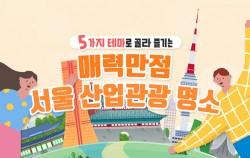 # 5가지 테마로 골라 즐기는 매력만점 서울 산업관광 명소