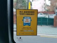 버스 안에 부착된 와이파이 스티커