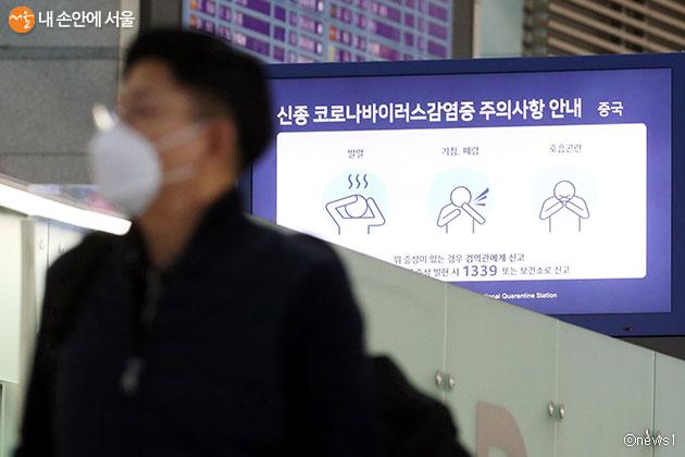 신종 코로나바이러스 감염증 확산에 따라 서울시는 2월 예정된 행사를 취소 또는 잠정 연기하기로 했다