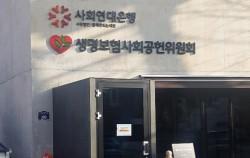 서울 대학로에 위치한 사회연대은행에 가다