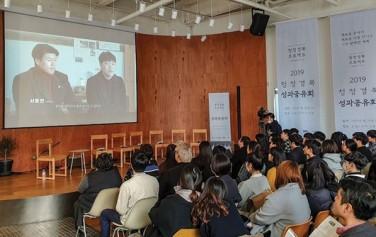 청정경북 프로젝트 성과공유회 현장