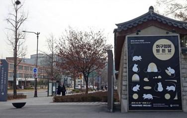 쥐띠 해를 맞아 국립민속박물관에서 '쥐구멍에 볕 든 날' 특별전이 열리고 있다.