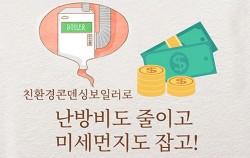 서울시는 친환경 콘덴싱보일러 교체시 저소득층 보조금을 확대한다