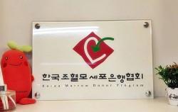 한국조혈모세포은행협회