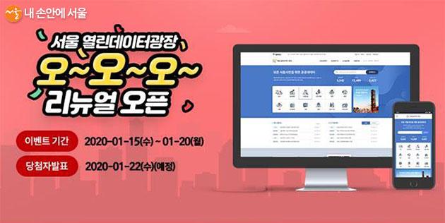 서울 열린데이터광장 리뉴얼 오픈 이벤트 배너
