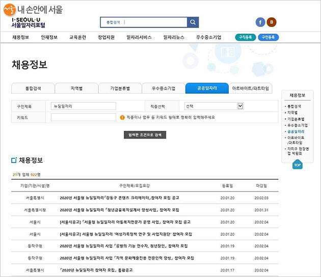 서울일자리포털(http://job.seoul.go.kr)→채용정보→공공일자리에서 '뉴딜일자리'로 검색하면 원하는 정보를 볼 수 있다