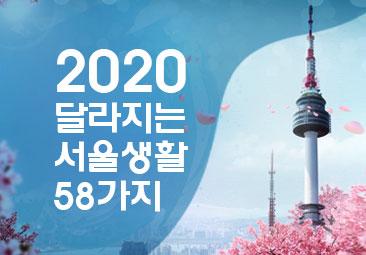 2020 달라지는 서울생활 58가지