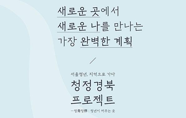 서울시가 서울 청년에게 지역 일자리를 제공하는 '청정경북 프로젝트'를 전국으로 확산한다.