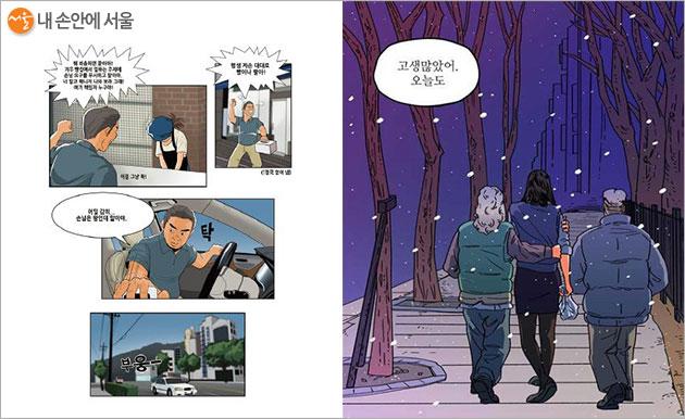 웹툰 부문 최우수 '아빠의 비밀' 고철민(좌), 우수  '그냥 한마디...' 손정기(우)