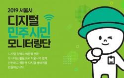 디지털 민주시민 모니터링단 홈페이지 로고 및 설명