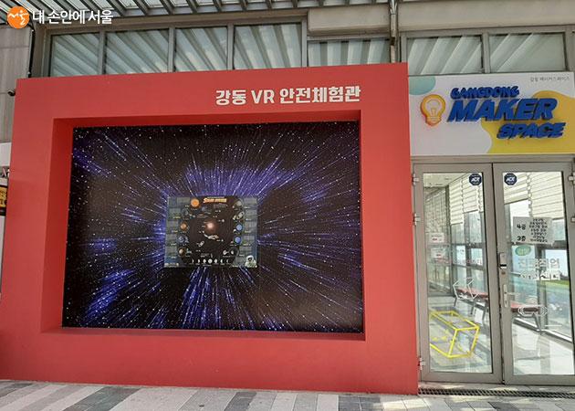 VR로 안전에 관한 여러가지 대처법을 실감나게 체험 할 수 있는 '강동VR안전체험관'