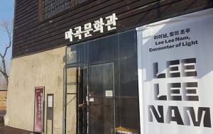 """""""옛 그림에 생동감을 더했다"""" 마곡문화관 '빛의조우'전"""