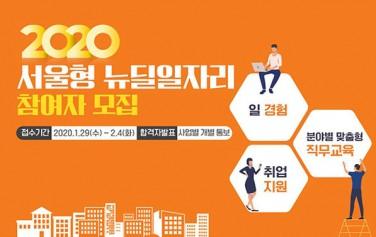 서울시는 '2020 서울형 뉴딜일자리' 참여자 4,600명을 선발한다