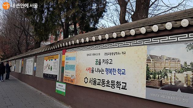 운현궁 옆에 자리한 서울교동초등학교