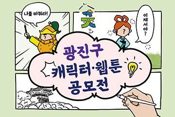 광진구캐릭터웹툰 공모전
