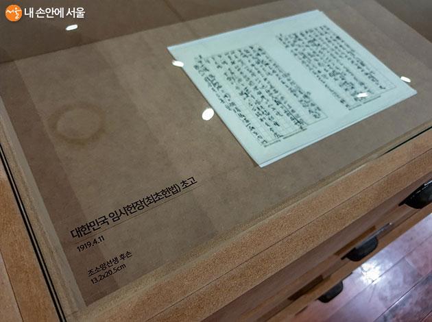 서랍전에 전시되어 있는 대한민국 임시헌장(최초헌법) 초고의 모습