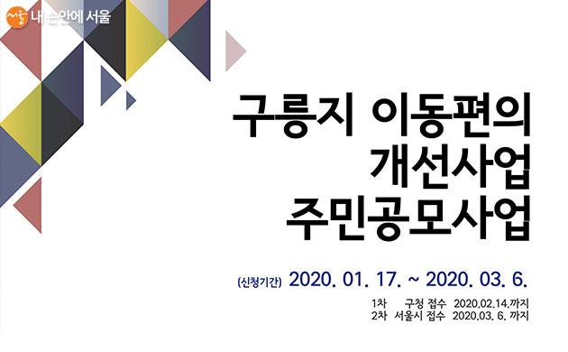 서울시가 '구릉지 이동편의 개선사업'을 본격화한다.