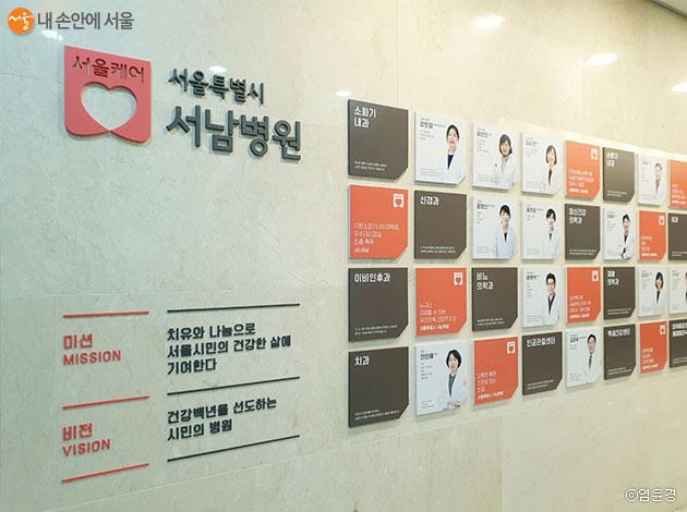 서울시 돌봄정책 통합브랜드 서울케어와 서남병원