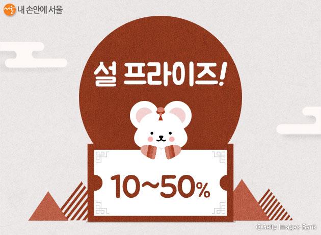설 명절을 앞두고 1월 14일부터 23일까지 서울시내 140개 전통시장이 '설명절 특별 이벤트'를 연다.