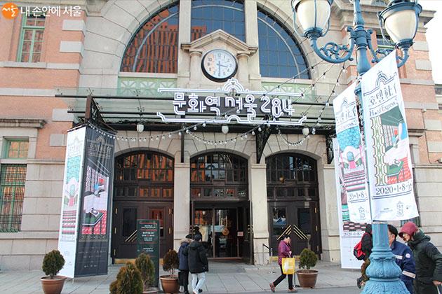 호텔로 변신한 문화역 서울 284 외관의 모습