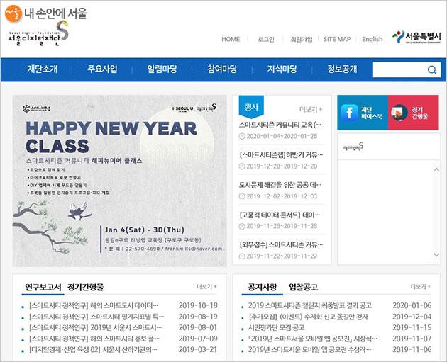 서울디지털재단 홈페이지