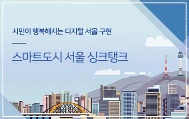 서울디지털재단, 직원 10명 채용